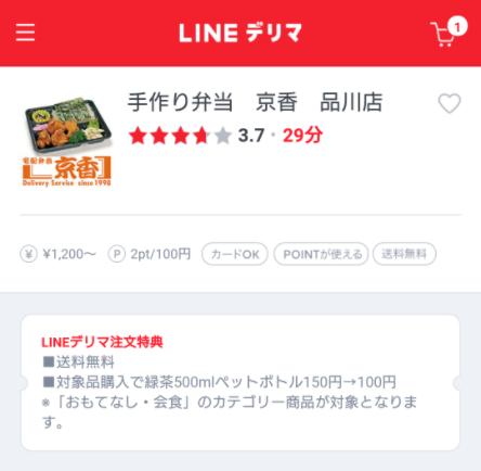 手作り弁当 京香 品川店