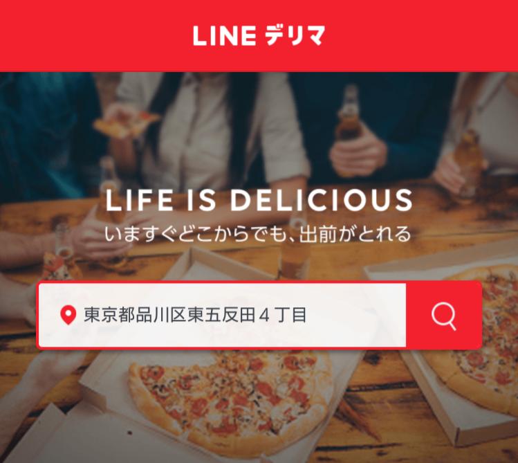 LINEデリマ TOP画面