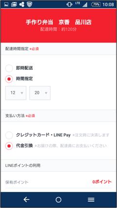 LINEデリマ 配達時間選択画面