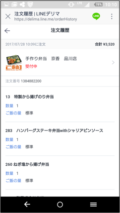 LINEデリマ 注文履歴画面