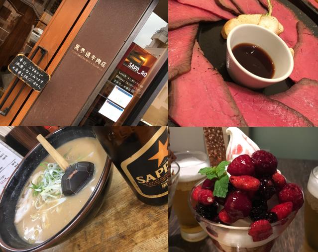 札幌食べ物いろいろ