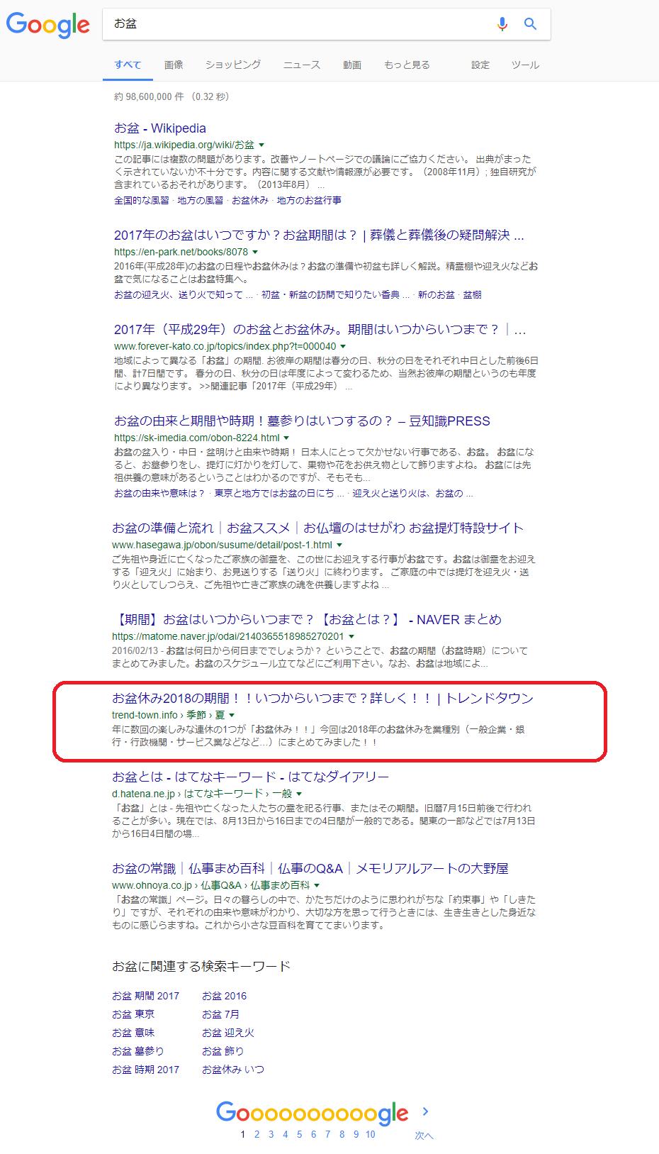 Google検索結果「お盆」