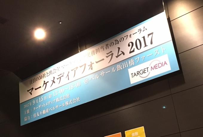 """""""マーケメディアフォーラム2017""""出展レポ"""