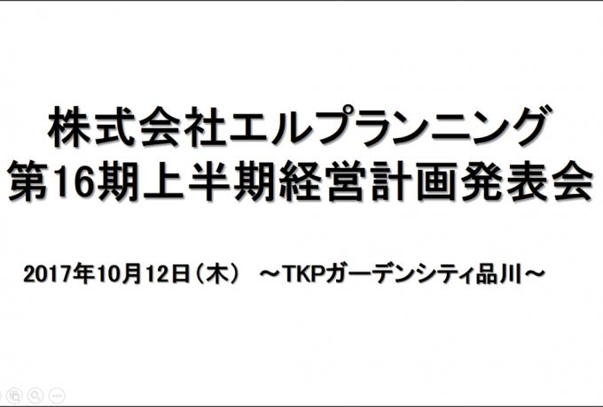 【イベント報告】経営計画発表会を行いました。