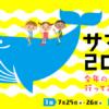 サマクル2018!エルプランニング社内で子ども向け夏休みプログラムを開催☆