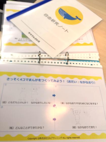 自由研究ノート