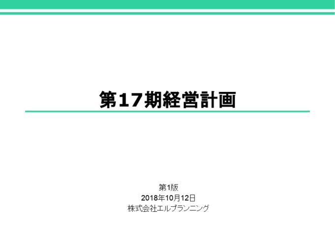 【イベント報告】17期経営計画発表会を行いました。
