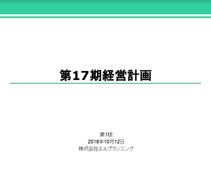 17期経営計画発表会