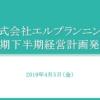 【イベント報告】17期下半期 経営計画発表会を行いました。