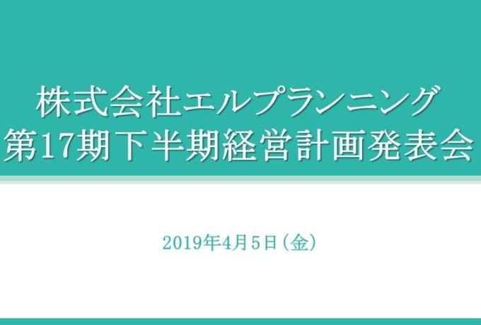17期下半期 経営計画発表会