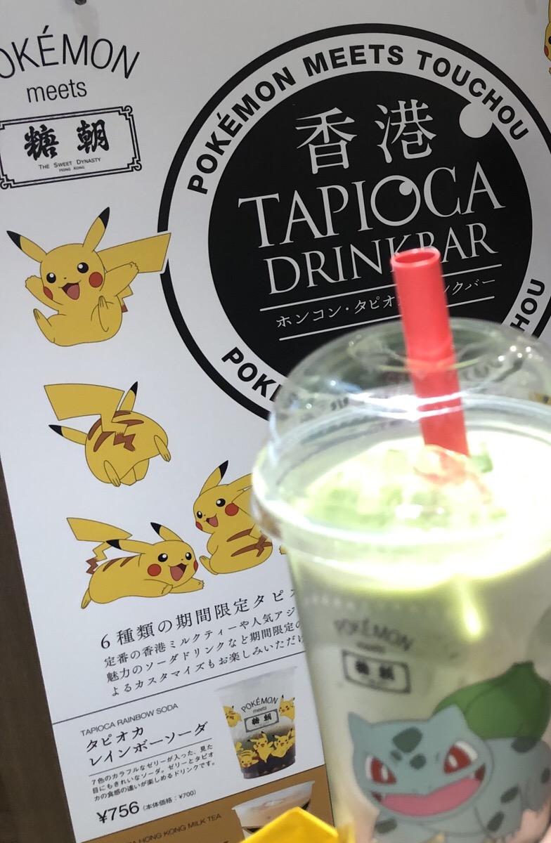 夏のポケモン タピオカ抹茶ミルク