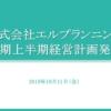 【イベント報告】18期上半期 経営計画発表会を行いました。