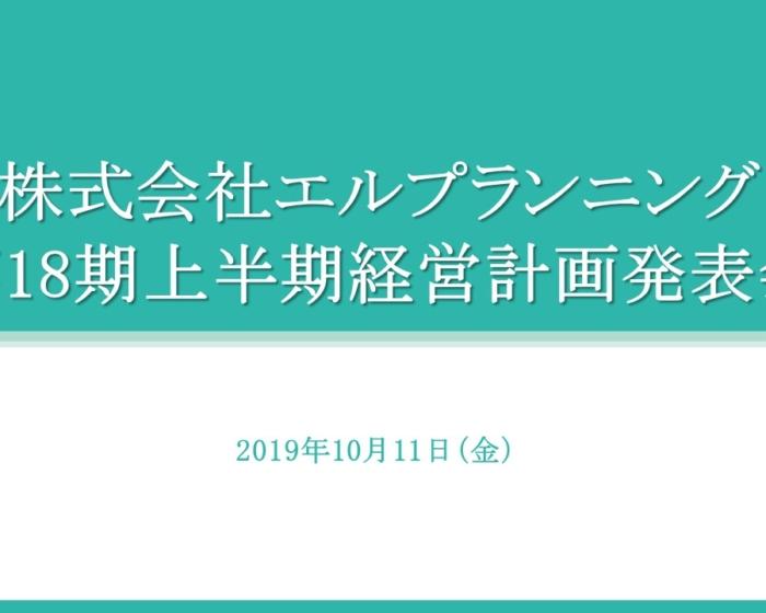 18期上半期 経営計画発表会
