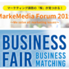 マーケメディアフォーラム・西武信用金庫ビジネスフェア出展レポ 【2019年度版】