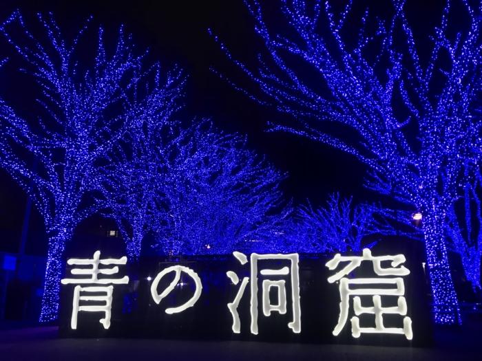 渋谷 青の洞窟