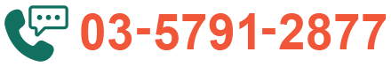 03-5791-2877
