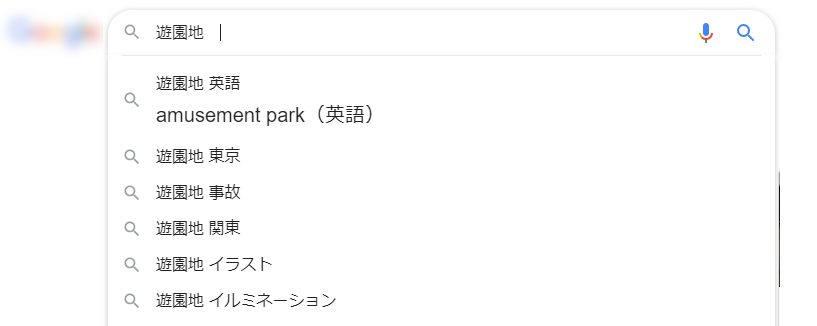 Googleのサジェストの例