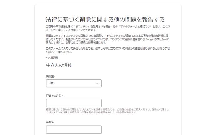 Googleの削除申請フォーム