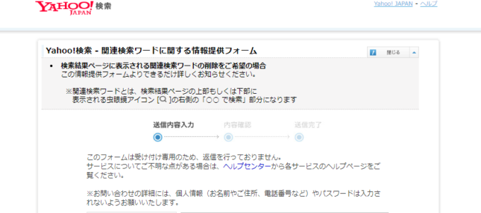 Yahooの情報提供フォーム
