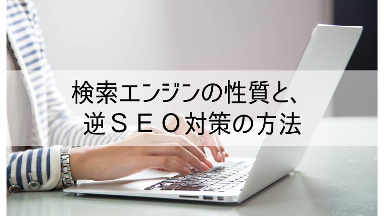 検索エンジンの性質と逆SEO対策の方法