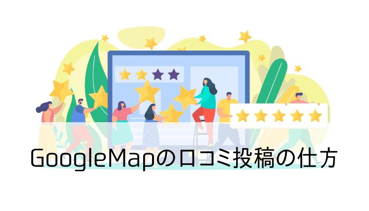 GoogleMapの口コミ投稿の仕方