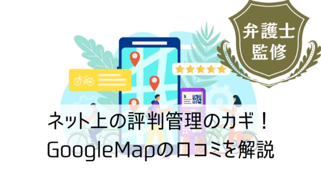 ネット上の評判管理のカギ!GoogleMapの口コミを解説