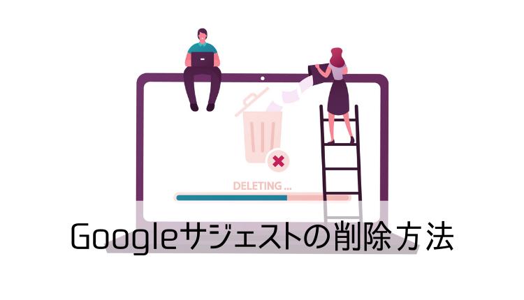 Googleサジェストの削除方法