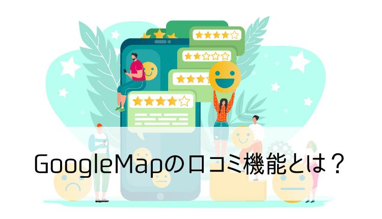 GoogleMapの口コミ機能とは?