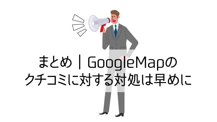 GoogleMapのクチコミに対する対処は早めに