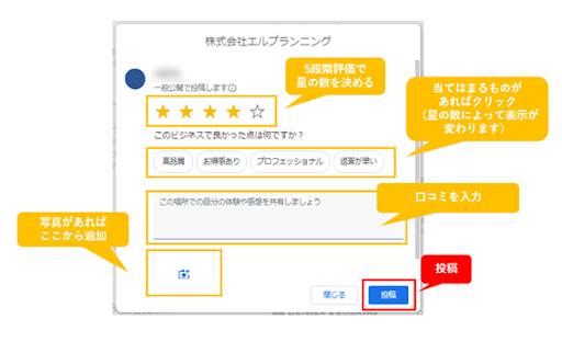 Googleマイビジネス口コミ投稿の手順②