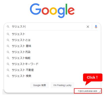 Googleサジェスト削除の申請