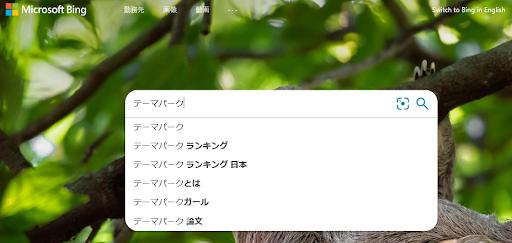 Bingサジェストの例