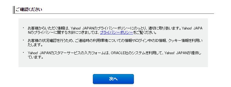 Yahoo!問い合わせの確認事項