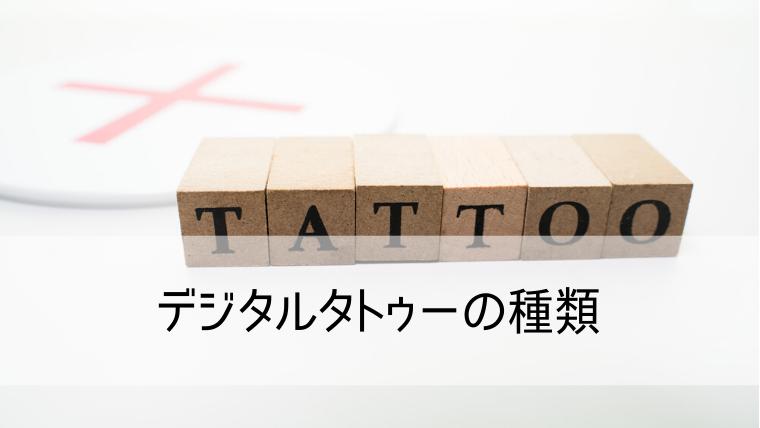 デジタルタトゥーの種類