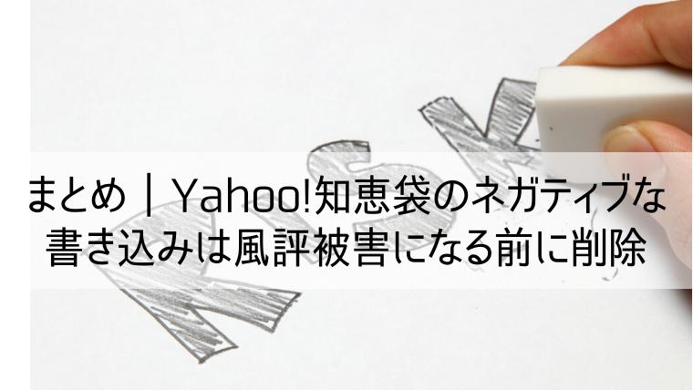 Yahoo!知恵袋のネガティブな書き込みは風評被害になる前に削除
