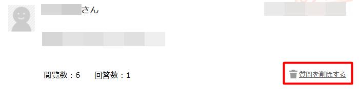 Yahoo知恵袋の質問を削除する