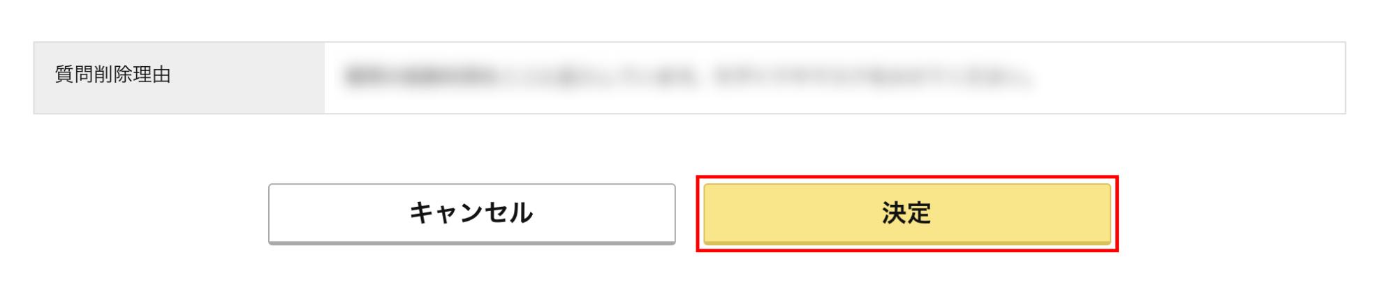 Yahoo知恵袋の質問削除を決定する