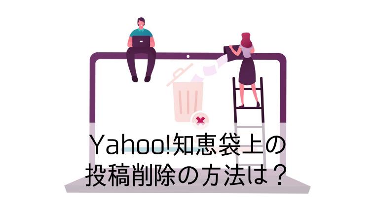 Yahoo!知恵袋上の投稿削除の方法は?