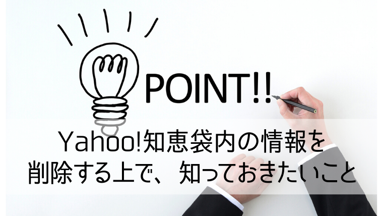 Yahoo!知恵袋内の情報を削除する上で知っておきたいこと
