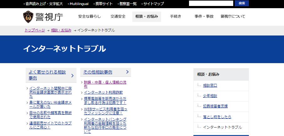 インターネットトラブル警視庁公式サイト