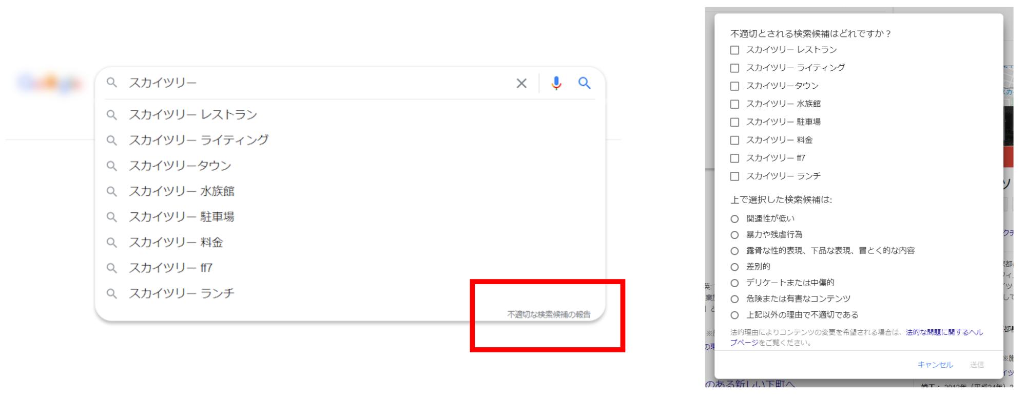 不適切な検索候補の報告