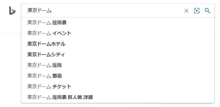 Bingのサジェスト
