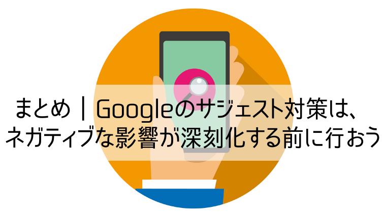 Googleのサジェスト対策はネガティブな影響が変化する前に行おう