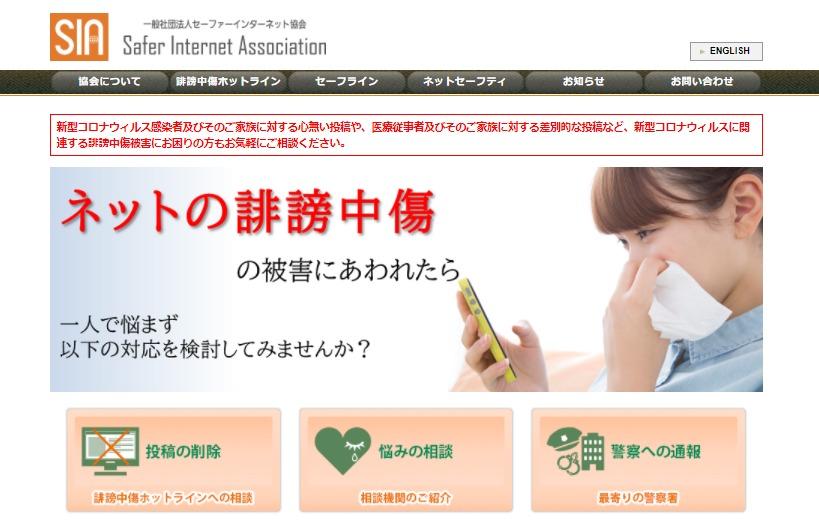 セーファーインターネット協会