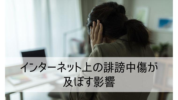 インターネット上の誹謗中傷が及ぼす影響
