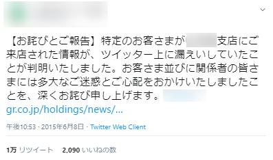 個人情報流出に対する謝罪ツイート