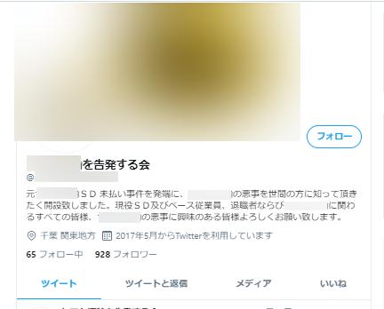 告発目的で作成されたTwitterアカウント