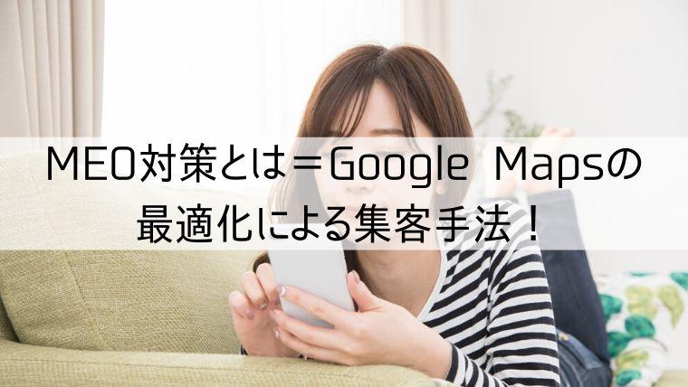 MEO対策とは=Google Mapsの最適化による集客手法!