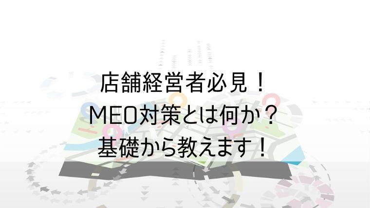店舗経営者必見!MEO対策とは何か?基礎から教えます!