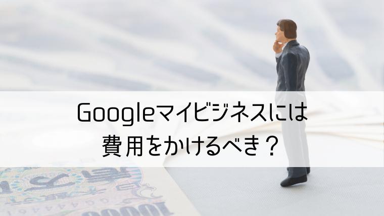 Googleマイビジネスには費用をかけるべき?